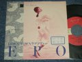 "エポ EPO - A) DOWN TOWN ラプソディー B) 恋のアンビバレンス (Ex+/MINT- STOFC, SWOFC) / 1988 JAPAN ORIGINAL ""PROMO"" Used 7"" Single"