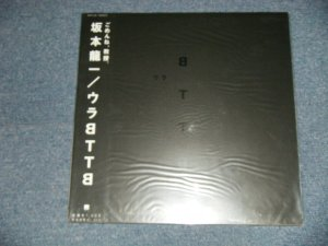"画像1: 坂本龍一 RYUUICHI SAKAMOTO  -  ウラBTTB  (NEW)  / 1997 JAPAN ORIGINAL   ""BRAND NEW"" LP"