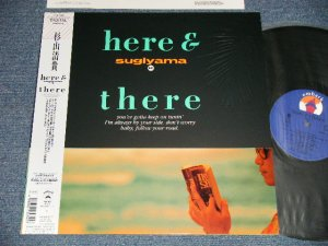 画像1: 杉山清貴 KIYOTAKA SUGIYAMA - here & there (MINT-/MINT-) / 1989 JAPAN ORIGINAL Used LP  with OBI