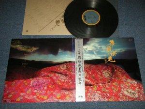 画像1: 瀬戸龍介 RYUSUKE SETO ( Ex : EAST ) - 華厳絵巻 ( Ex+++/MINT- )  / 1984 JAPAN ORIGINAL Used LP with OBI