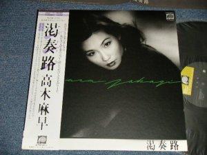 画像1: 高木麻早 ASA TAKAGI-  喝奏路 (Ex+++/MINT-) / 1980 JAPAN ORIGINAL Used  LP  with OBI
