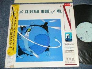 画像1: 難波弘之  HIROYUKI NANBA -  N氏の天球儀 THE CELESTIAL GLOBE OF MR. N (Ex++/MINT- )  / 1986 JAPAN ORIGINAL PROMO Used  LP with OBI