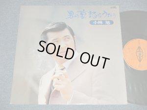 画像1: 小林旭 AKIRA KOBAYASHI - 男の哀愁をうたう( Ex++/MINT- EDSP) / 1974 JAPAN ORIGINAL Used LP