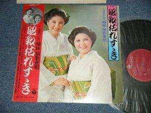 画像1: こまどり姉妹 KOMADORI SHIMAI - 昭和枯れすすき演歌愛唱( E++/MINT-) / 1975 JAPAN ORIGINAL Used LP with OBI