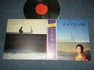画像1: 及川三千代 CHIYONO OIKAWA - 夕日の波止場 (E++/MINT-) / 1971 JAPAN ORIGINAL Used LP with OBI
