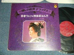 画像1: 神楽坂はん子 HANKO KAGURAZAKA - 芸者ワルツ:懐かしの歌声デラックス( E+/MINT-  EDSP) / 1974 JAPAN ORIGINAL Used LP