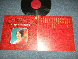 画像1: 奈良光枝 MITSUE NARA - 赤い靴のタンゴ:懐かしの歌声デラックス( E++/Ex+++) / 1973 JAPAN ORIGINAL Used LP