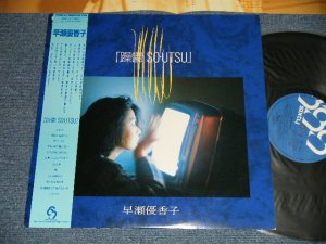 画像1: 早瀬優香子 YUKAKO HAYASE - 躁鬱 SO-UTSU (Ex+++?MINT-)  / 1986 JAPAN ORIGINAL Used LP  with OBI
