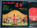 "寺内タケシとバニーズ TAKESHI TERAUCHI & THE BUNNYS -  レッツ・ゴー「運命」  Let's Go Classics  (Ex++/Ex++)  / 1968 JAPAN ORIGINAL Used 33 rpm 7"" EP"
