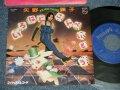 """矢野顕子 AKIKO YANO - A) いろはにこんぺいとう B) 妖精の詩 ( Ex++/MINT-)  / 1977 JAPAN ORIGINAL Used 7""""Single"""