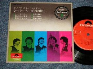 """画像1: ビート・スターズ BEAT STARS - シー・シー・シー/ 白夜の騎士:ザ・タイガース・ヒット・メロディー  (Ex++/Ex++) / 1968 JAPAN ORIGINAL Used 7"""" 33 rpm 6 Tracks EP"""