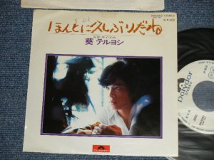 """画像1: 葵 テルヨシ TERUYOSI AOI - A) ほんとに久しぶりだね  B) 笑っておくれ  (Ex++/Ex+++  WOFC ) / 1976 JAPAN ORIGINAL """"WHITE LABEL PROMO""""  Used 7"""" Single"""