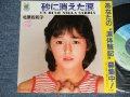 """北原佐和子SAWAKO KITAHARA - A) 砂に消えた涙 UN BUCO NELLA SABBIA B) レモンのキッス LIKE I DO (Ex+++/MINT-)  / 1984 JAPAN ORIGINAL """"PROMO"""" Used 7""""Single"""