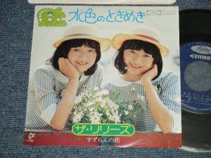 """画像1: ザ・リリーズTHE LILIES - A) 水色のときめき  B)すずらんの花 ( MINT-/MINT)  / 1975  JAPAN ORIGINAL Used 7"""" 45 Single"""