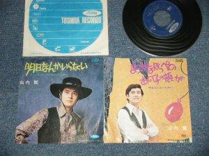 """画像1: 山内 賢 KEN YAMAUCHI  - A) 明日なんかいらない  B) まっかなほっぺのあの娘の顔が(Ex++/Ex++) / 1960's  JAPAN ORIGINAL 7"""" Single シングル"""