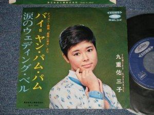 """画像1: 九重佑三子 YUMIKO KOKONOE - A) バイ=ヤン・パム・パム BYE YUM PUM PUM (ディズニー映画「最高に幸せ」より) B) 涙のウェディング・ベル NAMIDA NO WEDDING  BELL (Ex/Ex+++ ) / 1960's JAPAN ORIGINAL Used 7"""" Single"""