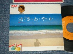 """画像1: 梅垣達志 TATSUSHI UMEGAKI - A) 渚・さ・わ・や・か  B) ハリケーン (Ex+++/MINT-) / 1977 JAPAN ORIGINAL Used 7""""45 Single"""