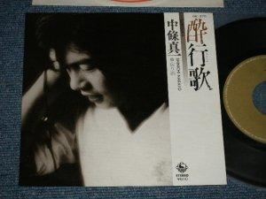 """画像1: 中條真一 SHINICHI NAKJO - A) 酔行歌 B) 宿り酒 (Ex+++/MINT-) / 1980 JAPAN ORIGINAL Used 7""""45 Single"""