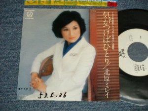 """画像1: 北原ミレイ MIREI KITAHARA - A) 気がつけばひとり  B) かもめ3/4  (Ex++/Ex WOFC, CLOUDED)  / 1978  JAPAN ORIGINAL """"WHITE LABEL PROMO"""" Used 7""""  Single シングル"""