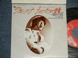 """画像1: 高野太郎 TARO TAKANO (伴奏)志賀清とブエノス・アイレス・タンゴ・トリオ - A)ラモーナ RAMONA  B)メルセの鐘 EL CARRILLON DE LA MERCED (MINT-/MINT) / 19?? JAPAN ORIGINAL Used 7""""45 Single"""