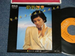 """画像1: 石原 祐 YOU ISHIHARA - A) 薄荷煙草 HAKKA TABACCO  B) 破れかぶれ (Ex+++/MINT) / 1978 JAPAN ORIGINAL Used 7""""45 Single"""