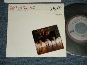 """画像1: アルフィー ALFEE - A)踊り子のように B)さよならは さりげなく (MINT/MINT) / 1984 JAPAN ORIGINAL Used 7""""45 Single"""