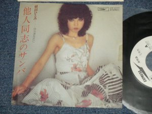 """画像1: 植田ひとみ HITOMI UEDA - A) 他人同士のサンバ TANIN-DOSHI NO SAMBA  B) 今はあなたに (Ex++/MINT-)  / 1977 JAPAN ORIGINAL """"WHITE LABEL PROMO"""" Used 7""""45 Single"""