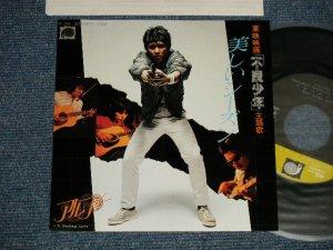 """画像1: アルフィー ALFEE - A) 美しいシーズン(東映映画「不良少年」主題歌) B)Feeling Love (MINT/MINT) / 1980 JAPAN ORIGINAL Used 7""""45 Single"""