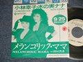 """小林幸子・木の実 ナナ SACHIKO KOBAYASHI & NANA KINOMI - A) メランコリック・ママ MELANCHOLIC MAMA  B) 男なんて青い鳥 (Ex+/Ex+++  SWOFC, STOFC) / 1989  JAPAN ORIGINAL """"PROMO ONLY"""" Used 7""""  Single シングル"""