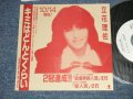 "立花理佐 RISA TACHIBAN - A) キミはどんとくらい B) 17%のKISS (MINT/MINT)  / 1987 JAPAN ORIGINAL ""PROMO ONLY"" Used 7"" 45 Single"