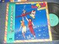 "ANIME ost (うしろ髪ひかれ隊 日高のり子 怪盗あんぽんたん)- ついでに とんちんかん ~アホ!音楽編 (MINT-/MINT) / 1987 JAPAN ORIGINAL ""PROMO"" Used LP with OBI"