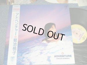 画像1: 菊池桃子 MOMOKO KIKUCHI - アドベンチャー  ADVENTURE (MINT-/MINT) /  1986 JAPAN ORIGINAL Used LP  with OBI