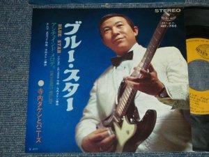 """画像1: 寺内タケシとバニーズ TAKESHI TERAUCHI & THE BUNNYS - A) ブルー・スター  BLUE STAR  B) アンチェインド・メロディ UNCHAINED MELODY  (Ex++/Ex+++)  / 1968 JAPAN ORIGINAL Used 7"""" 45  rpm Single"""