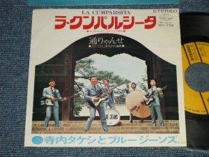 """画像1: 寺内タケシとブルージーンズ  TERRY TERAUCHI TAKESHI & The BLUE JEANS - A) ラ・クンパルシータ LA CUMPARSITA  B) 通りゃんせ (Ex+++/MINT-)  / 1969 JAPAN ORIGINAL Used  7"""" 45 rpm Single シングル"""