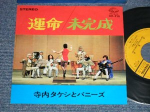 "画像1: 寺内タケシとバニーズ TAKESHI TERAUCHI & THE BUNNYS - A) 運命 SYMPHONY NO.5  B) 未完成 UNFINISHED SYMPHONY (Ex++/Ex++)  / 1967 JAPAN ORIGINAL Used 7"" 45 rpm Single"