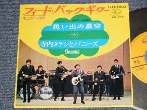 """画像1: 寺内タケシとバニーズ TAKESHI TERAUCHI & THE BUNNYS - A) フィード・バック・ギター FEEDBACK GUITAR  B) 思い出の星空 (Ex+++/Ex  Looks:Ex++)  / 1968 JAPAN ORIGINAL Used 7"""" 45 rpm Single"""