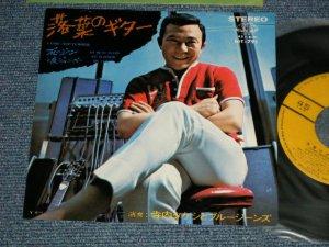 """画像1: 寺内タケシとブルージーンズ  TERRY TERAUCHI TAKESHI & The BLUE JEANS - A) 落葉のギター  B) ブルー・ジーンと皮ジャンパー (Ex++/Ex++)  / 1971 JAPAN ORIGINAL Used  7"""" 45 rpm Single シングル"""