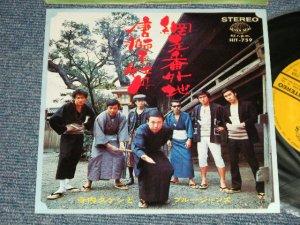"""画像1: 寺内タケシとブルージーンズ  TERRY TERAUCHI TAKESHI & The BLUE JEANS - A) 網走番外地 B) 唐獅子牡丹 (Ex++/Ex++)  / 1970 JAPAN ORIGINAL Used  7"""" 45 rpm Single シングル"""
