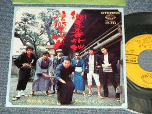 """画像1: 寺内タケシとブルージーンズ  TERRY TERAUCHI TAKESHI & The BLUE JEANS - A) 網走番外地 B) 唐獅子牡丹 (MINT-/MINT- Looks:Ex+++)  / 1970 JAPAN ORIGINAL Used  7"""" 45 rpm Single シングル"""