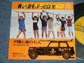 """寺内タケシとブルージーンズ  TERRY TERAUCHI TAKESHI & The BLUE JEANS - A) 青い渚をぶっとばせ KICKSTAND  B) 夕陽と渚の七人 THE ENCHANTED SEA  (MINT-/MINT- ¥500 Printed ) / 1972 JAPAN ORIGINAL Used  7"""" 45 rpm Single シングル"""