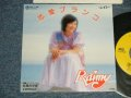 "レイミー RAIMY  - A)恋愛ブランコ B) 北国の少女 (MINT-/MINT)  / JAPAN ORIGINAL Used 7"" 45 Single"