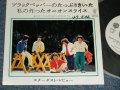 """スターダスト・レビュー STARDUST REVUE  - A) ブラックペッパーのたっぷりきいた私の作ったオニオンスライス   B) I'M GETTING ON WITHOUT YOU (Ex+++/MINT- SWOFC)  / 1982 JAPAN ORIGINAL  """"WHITE LABEL PROMO"""" Used 7"""" Single"""