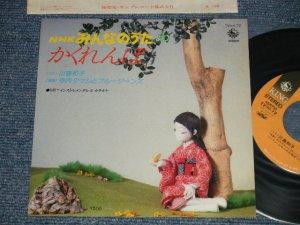 """画像1: (うた)川島和子  (演奏)寺内タケシとブルージーンズ  TERAUCHI TAKESHI & The BLUE JEANS - NHKみんなのうた 「かくれんぼ」 (MINT-/MINT ) / 1980 JAPAN ORIGINAL Used  7"""" 45 rpm Single シングル"""