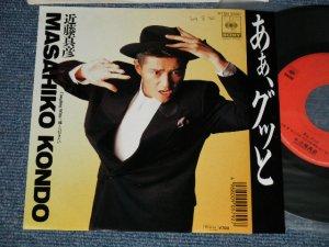 """画像1: 近藤真彦 MASAHIKO KONDO -  A) ああ、グッと B) 遠くへ行きたい (Ex++/MINT- SWOFC) /  1988 JAPAN ORIGINAL """"PROMO COPY"""" Used 7"""" Single"""