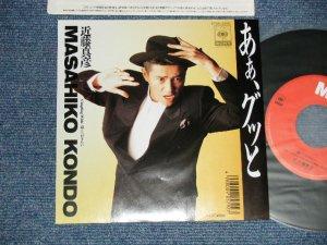 """画像1: 近藤真彦 MASAHIKO KONDO -  A) ああ、グッと B) 遠くへ行きたい (MINT-/MINT) /  1988 JAPAN ORIGINAL """"STOCK COPY"""" Used 7"""" Single"""
