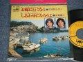 """A) 花京院しのぶ - お嫁に行くなら  : B) 伊東憲二 - しあわせになろうよ (MINT-/Ex+++) / 1980 JAPAN ORIGINAL Used 7"""" Single"""
