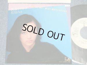 """画像1: 松原みき MIKI MATSUBARA  - A) 真夜中のドア B) そうして私が( Ex+++/MINT STOFC) /  1979 JAPAN ORIGINAL Used 7"""" Single"""