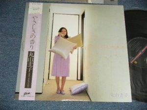 画像1: 丸山圭子 KEIKO MARUYAMA - やさしさの香り (Ex+++/MINT)  / 1980 JAPAN ORIGINAL  Used LP with OBI オビ付