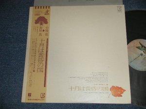 画像1: 小椋佳・加川良 KEI OGURA + RYO KAGAWA - 十月は黄昏の国 ( Ex++/MINT-) / 1975 JAPAN ORIGINAL Used LP  with OBI