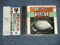 v.a. Omnibus - '88 読売ジャイアンツ戦種別応援歌  (Ex/MINT) / 1988 JAPAN ORIGINAL Used CD with Obi オビ付